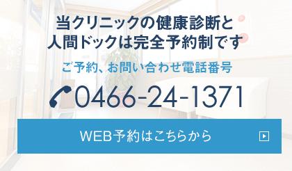 当クリニックの健康診断と人間ドックは完全予約制です。 ご予約、お問い合わせ電話番号 0466-24-1371 メールでのご予約はこちらから