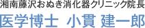 湘南藤沢おぬき消化器クリニック院長 医学博士 小貫健一郎