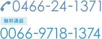 電話番号 0466-24-1371・無料通話 0066-9718-1374