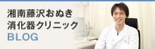 湘南藤沢おぬき 消化器クリニック BLOG
