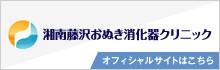 湘南藤沢おぬき消化器クリニック オフィシャルサイトはこちら