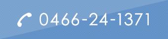 0466-24-1371