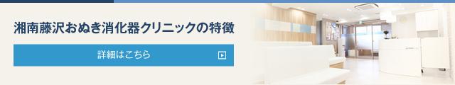 湘南藤沢おぬき消化器クリニックの特徴