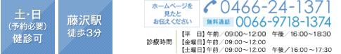 土・日(予約必要)検診可 藤沢駅 徒歩3分 ホームページを見たとお伝えください 0466-24-1371・無料通話 0066-9718-1374
